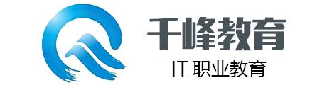 深圳千峰教育Logo
