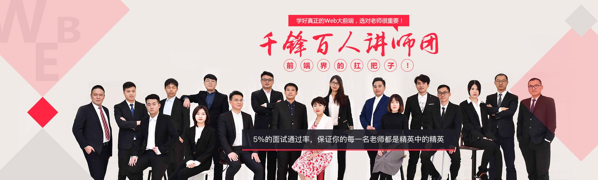 深圳千峰HTML5就业班