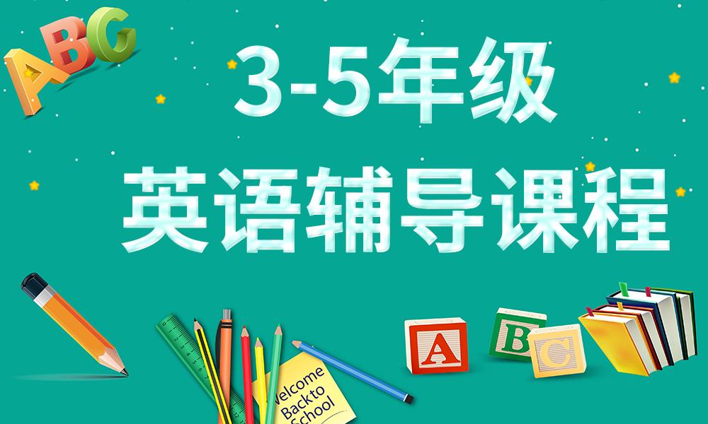 深圳精锐3-5年级英语课程