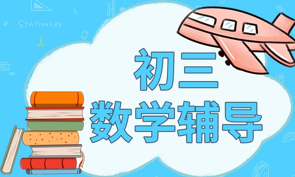深圳精锐初三数学辅导课程