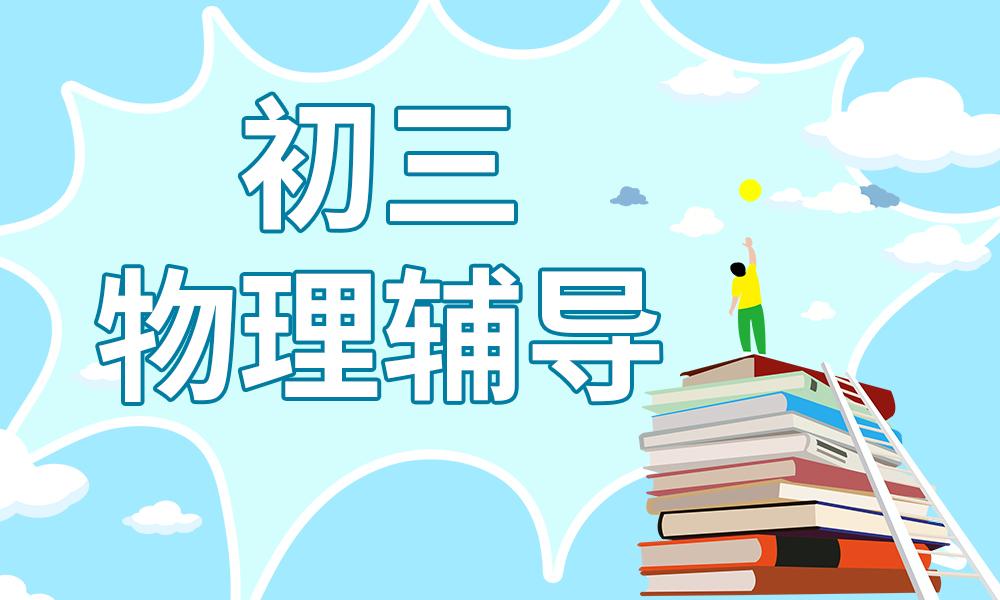 深圳精锐初三物理辅导课程