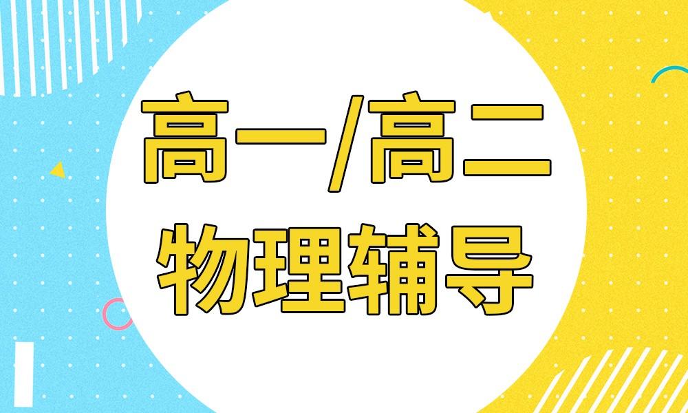深圳精锐高一/高二物理课程