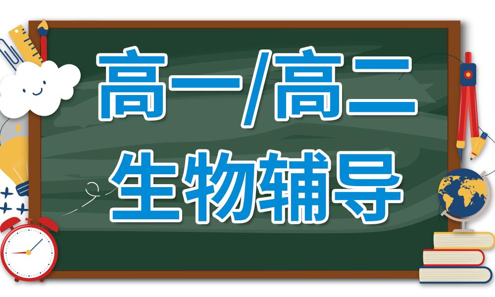 深圳精锐高一/高二生物课程