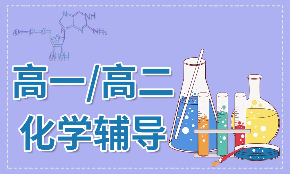 深圳精锐高一/高二化学课程