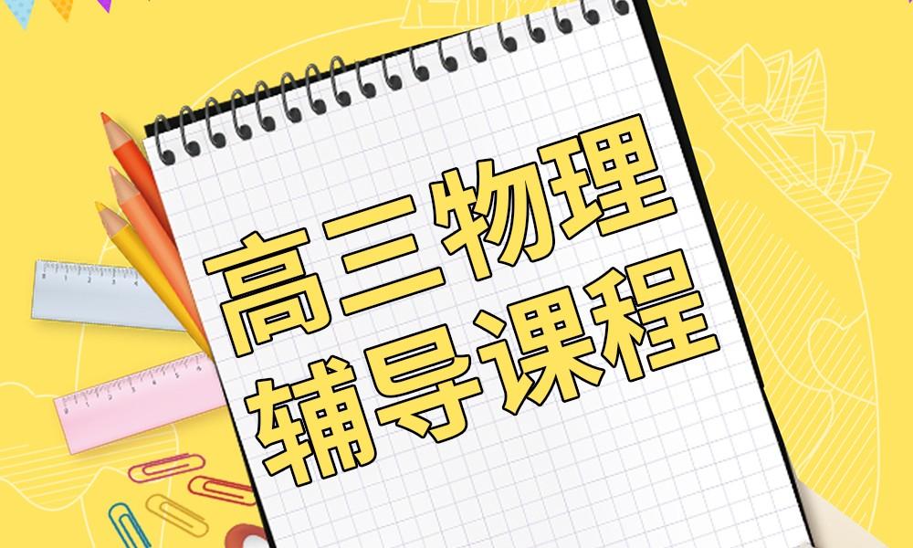 深圳精锐高三物理辅导课程
