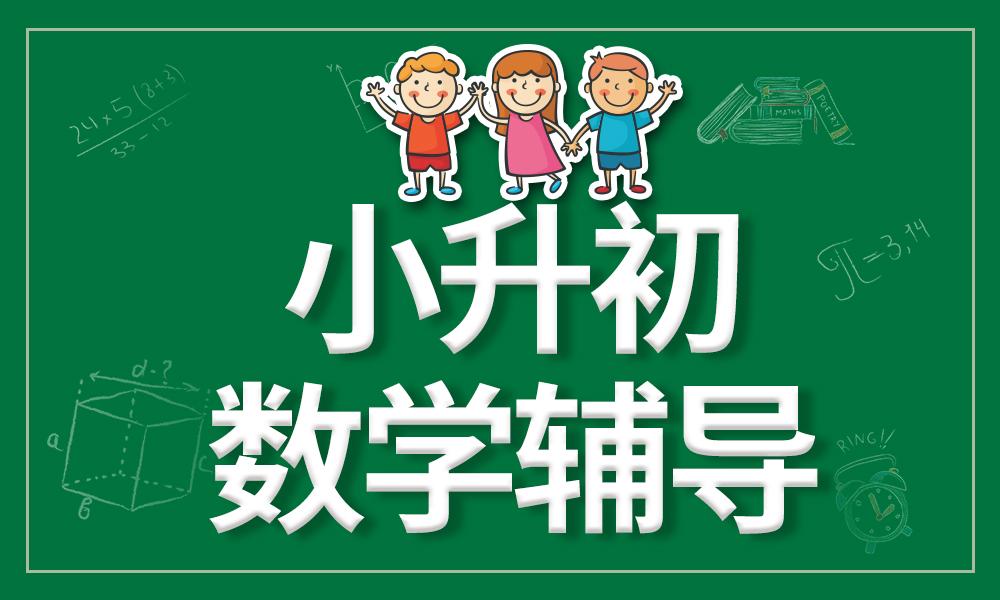 深圳精锐小升初数学课程