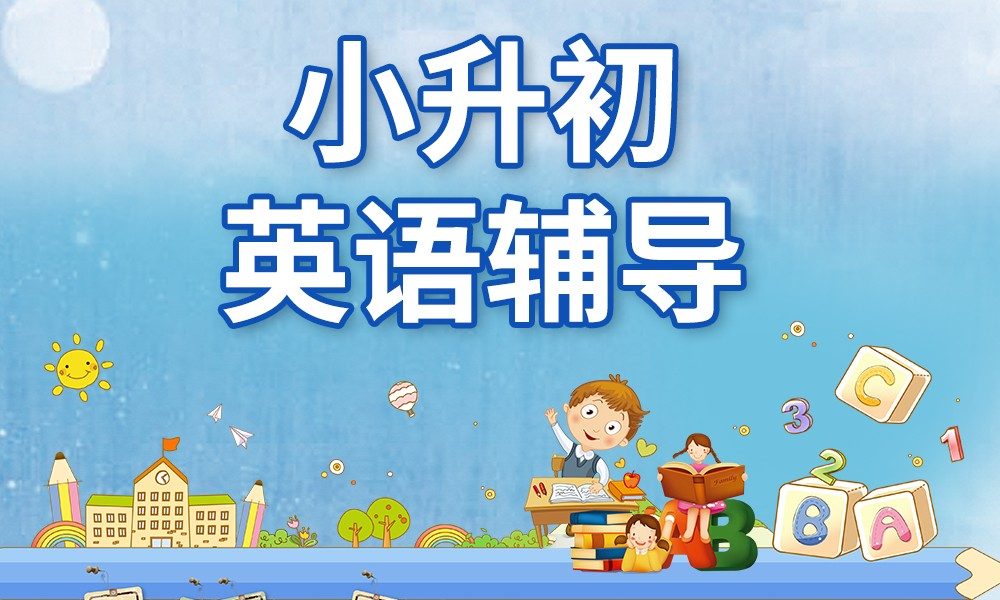 深圳精锐小升初英语课程