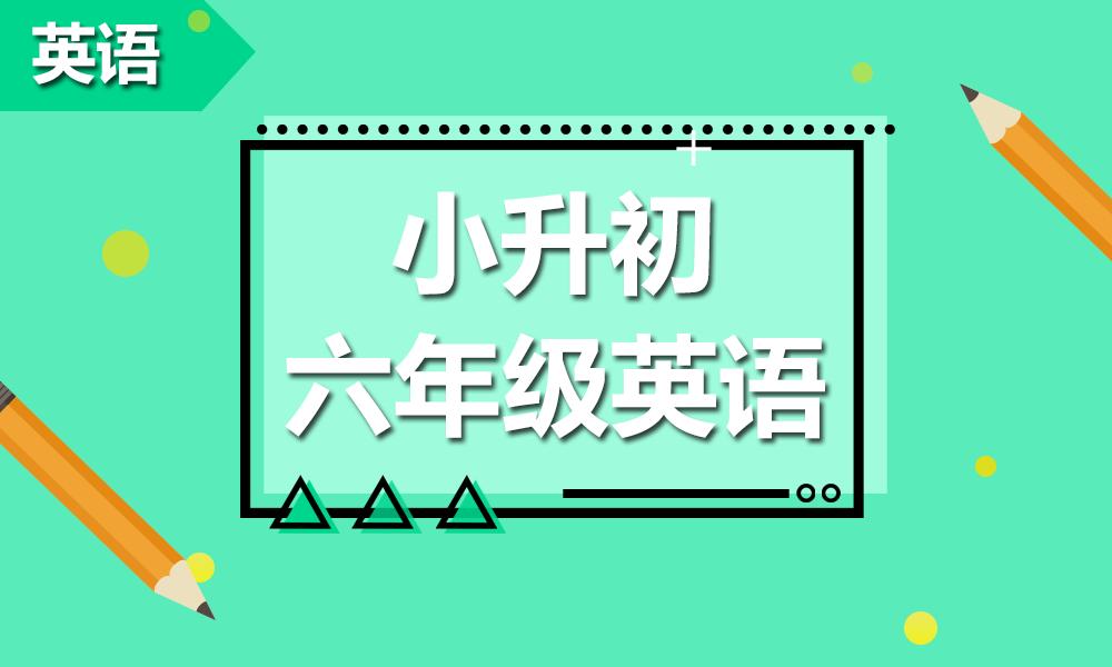 深圳学大小升初英语辅导课程