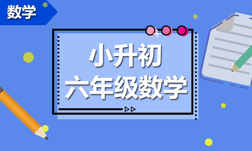 深圳学大小升初数学辅导课程