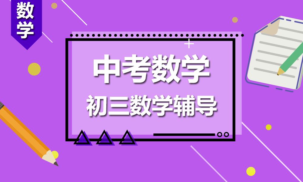 深圳学大中考数学辅导课程