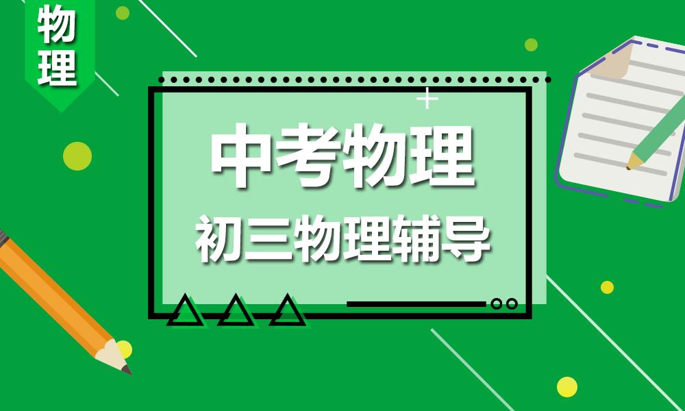 深圳学大中考物理辅导课程