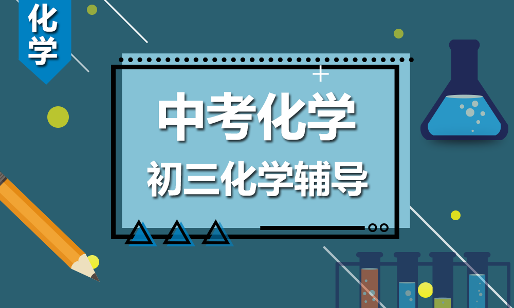 深圳学大中考化学辅导课程