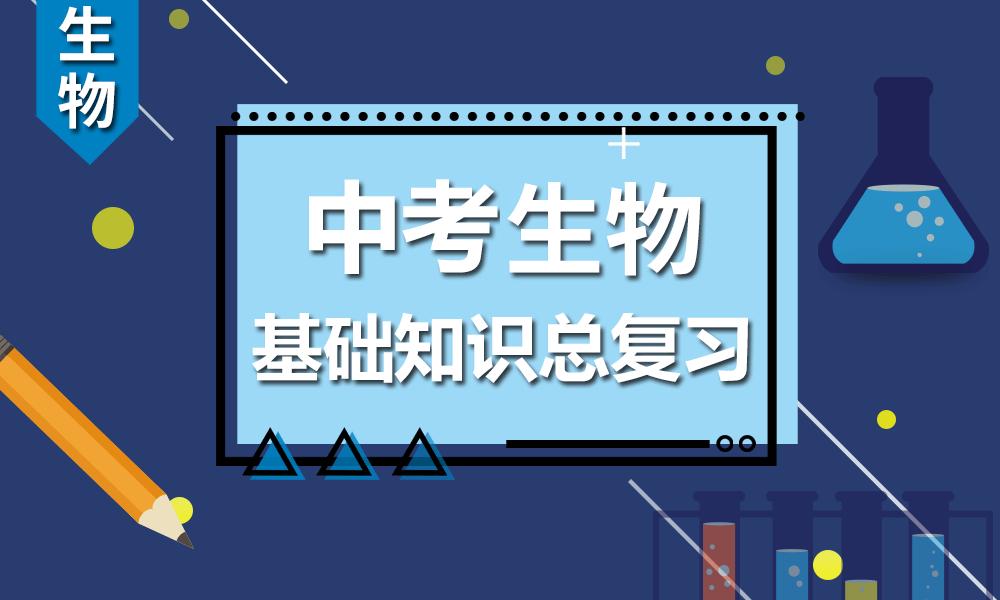 深圳学大中考生物辅导课程
