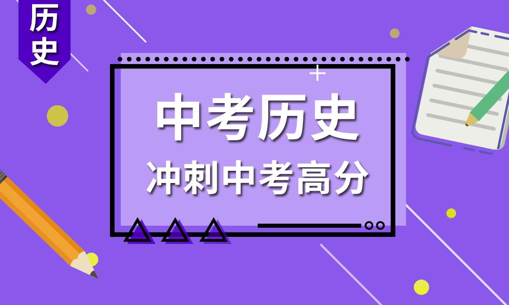 深圳学大中考历史辅导课程