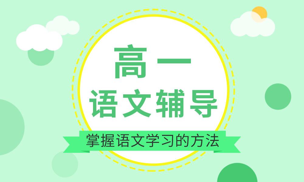 深圳学大高一语文辅导课程