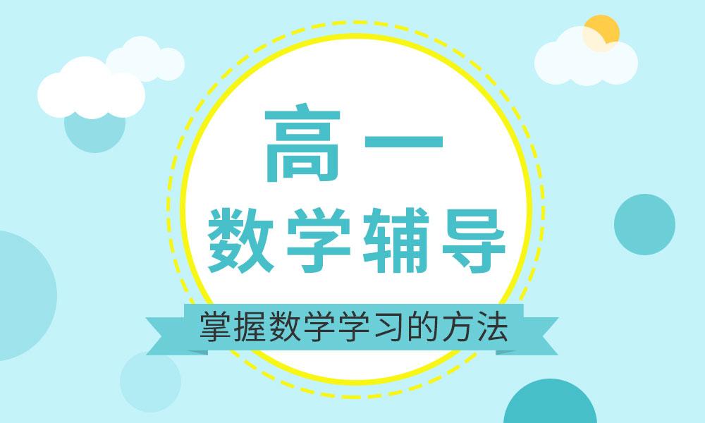 深圳学大高一数学辅导课程