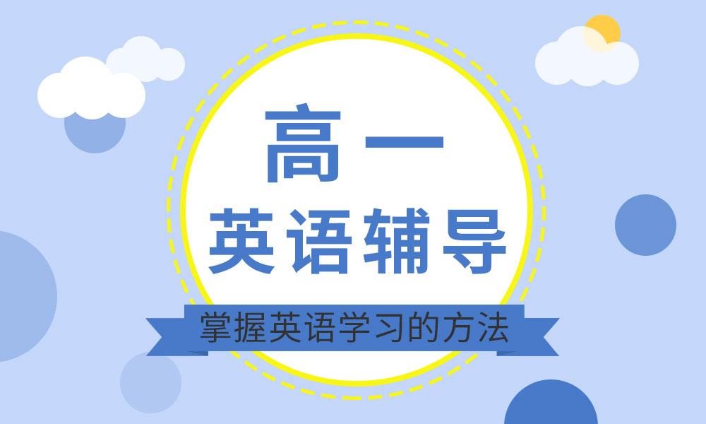 深圳学大高一英语辅导课程