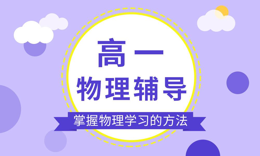 深圳学大高一物理辅导课程