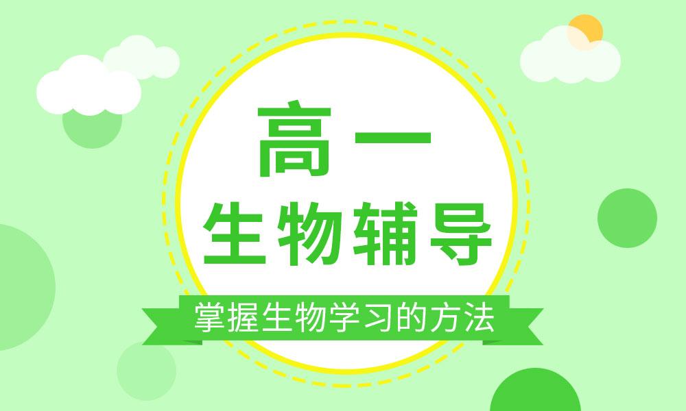 深圳学大高一生物辅导课程