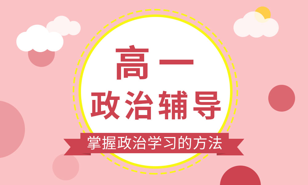 深圳学大高一政治辅导课程
