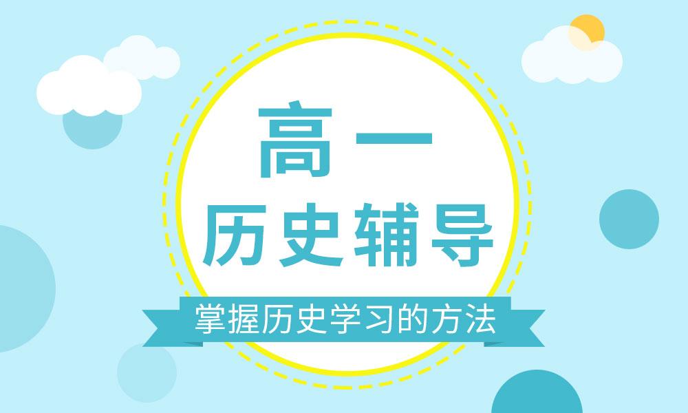 深圳学大高一历史辅导课程