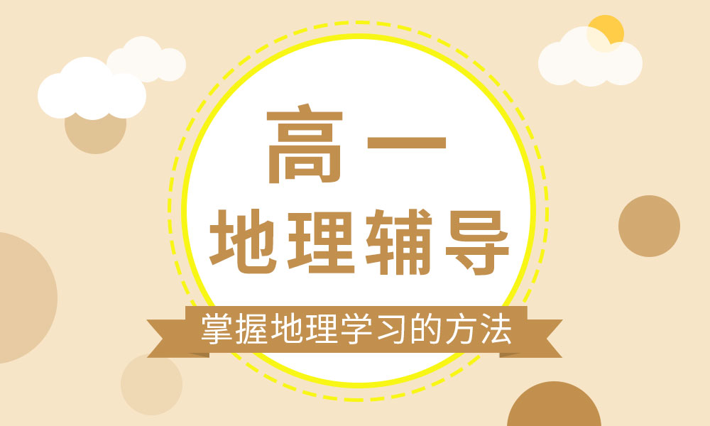 深圳学大高一地理辅导课程