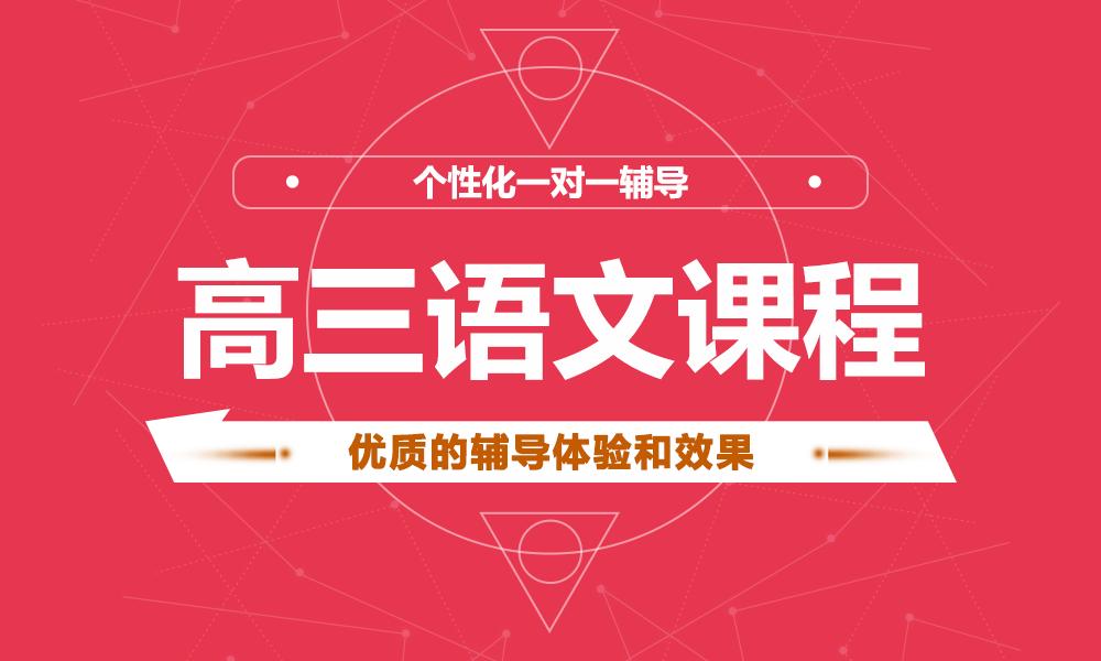 深圳学大高三语文辅导课程