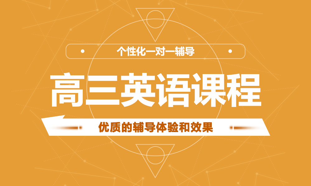 深圳学大高三英语辅导课程