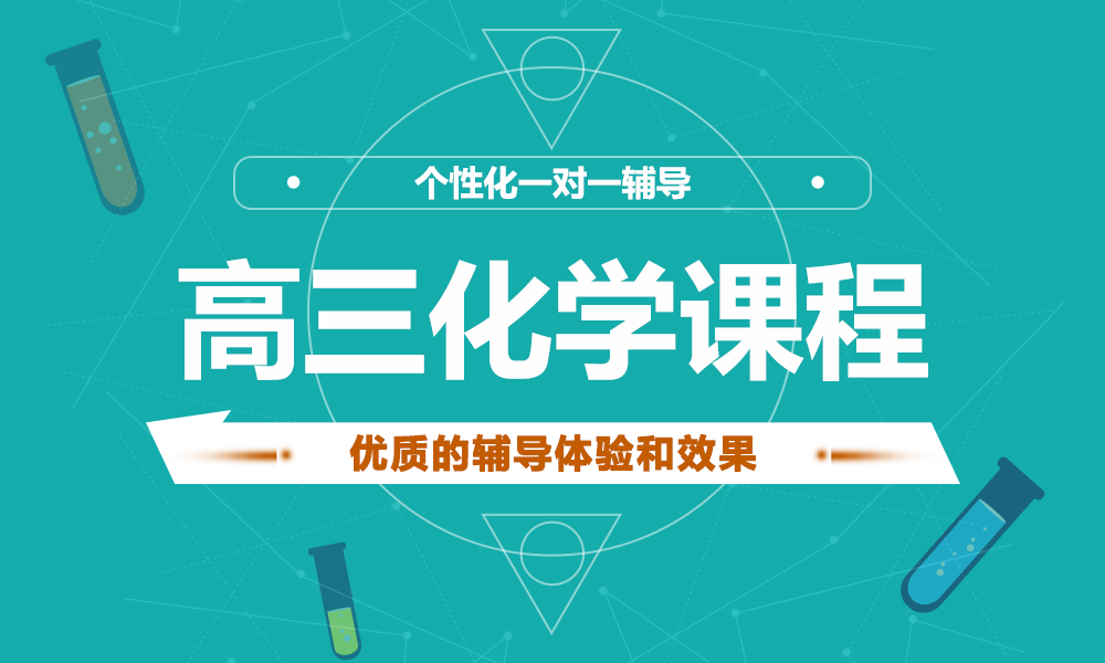 深圳学大高三化学辅导课程