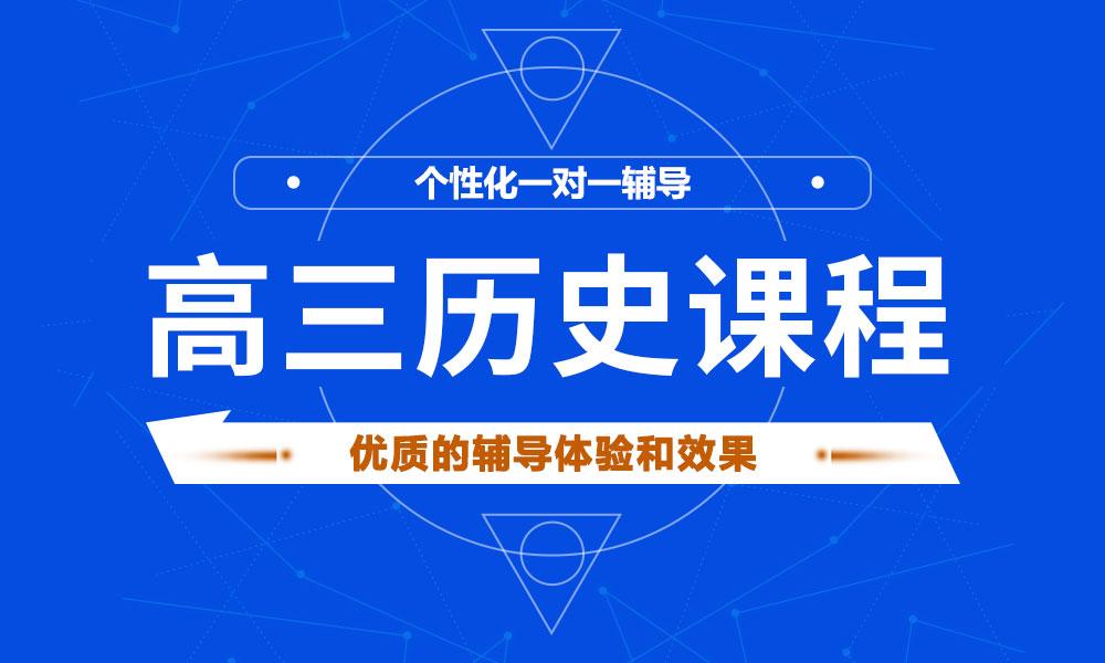 深圳学大高三历史辅导课程