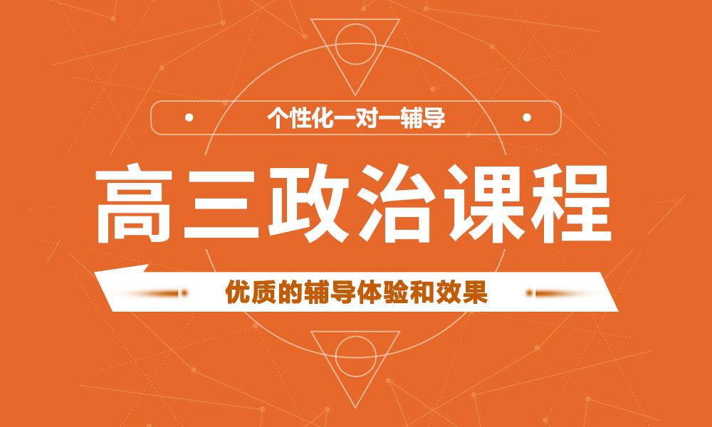 深圳学大高三政治辅导课程
