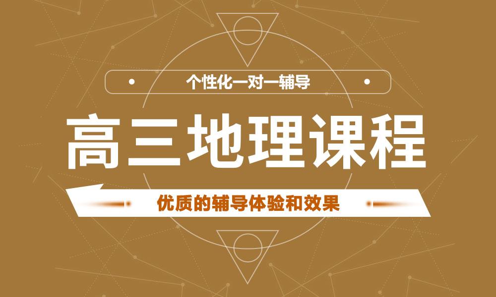 深圳学大高三地理辅导课程