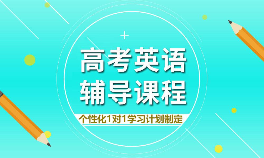 深圳学大高考英语辅导课程