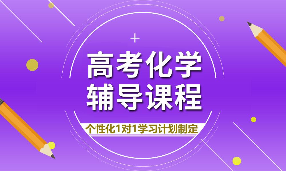 深圳学大高考化学辅导课程