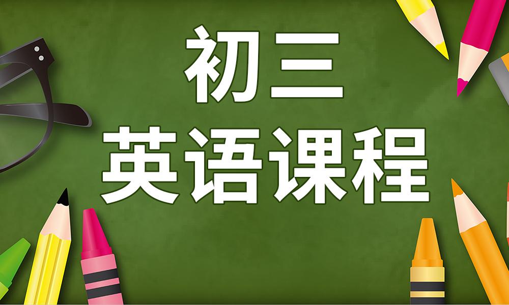 深圳卓越初三英语课程