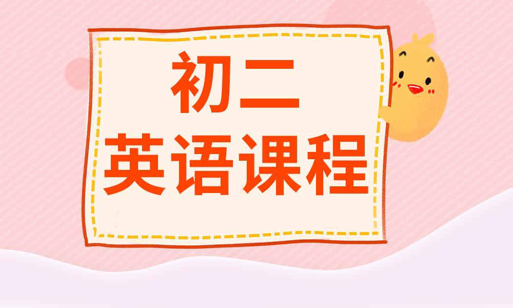 深圳卓越初二英语课程