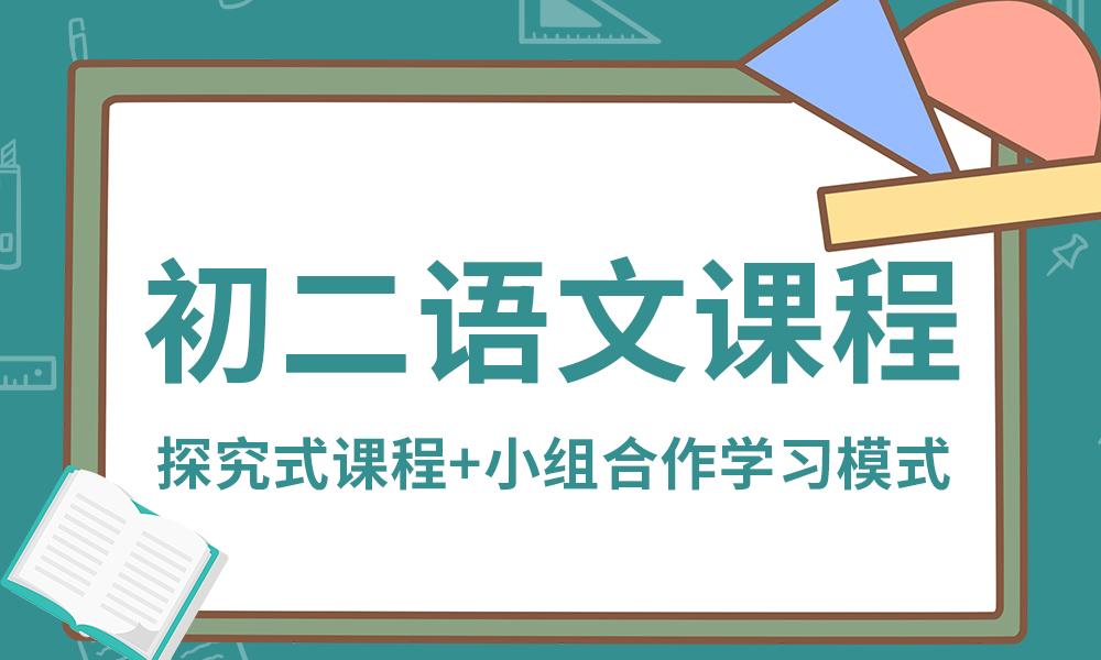 深圳卓越初二语文课程