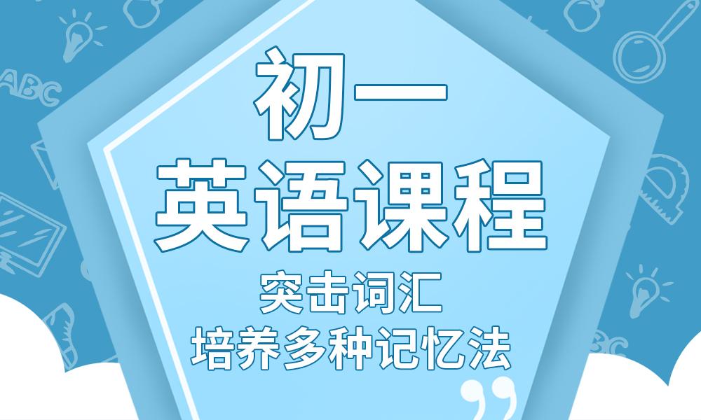 深圳卓越初一英语课程