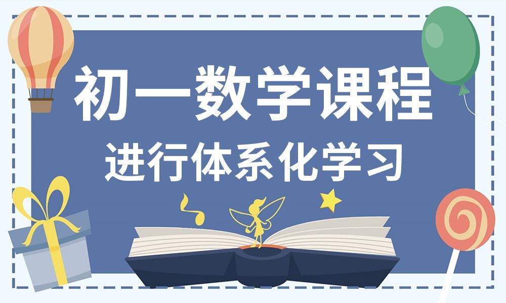 深圳卓越初一数学课程