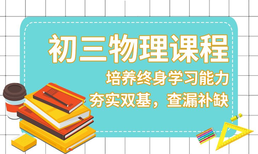深圳卓越初三物理课程
