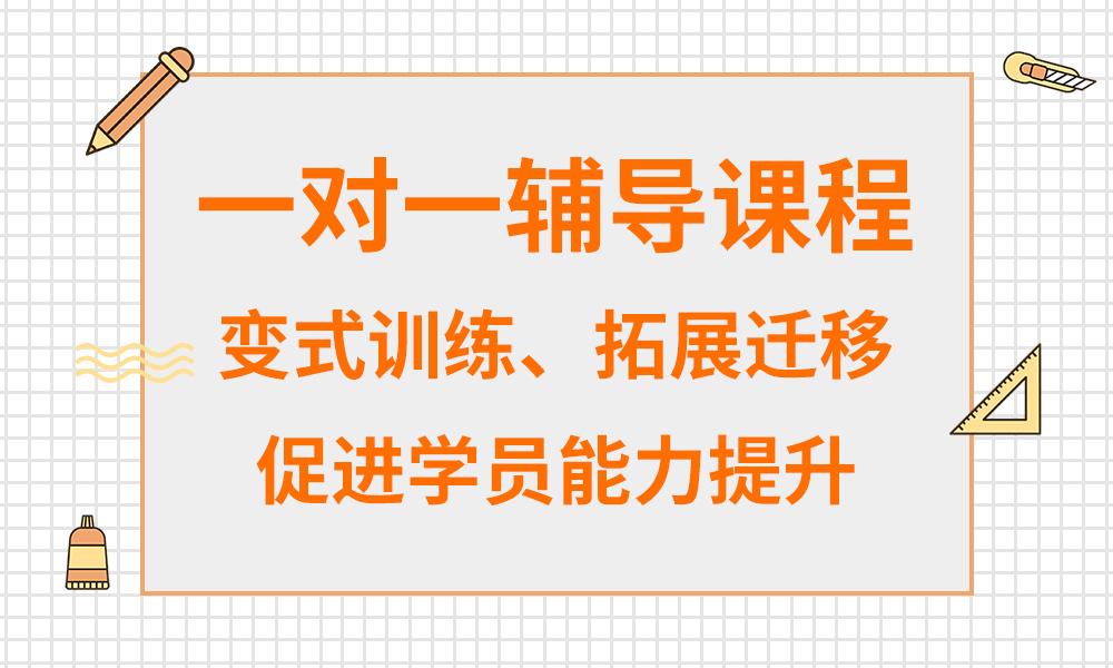 深圳卓越一对一辅导课程