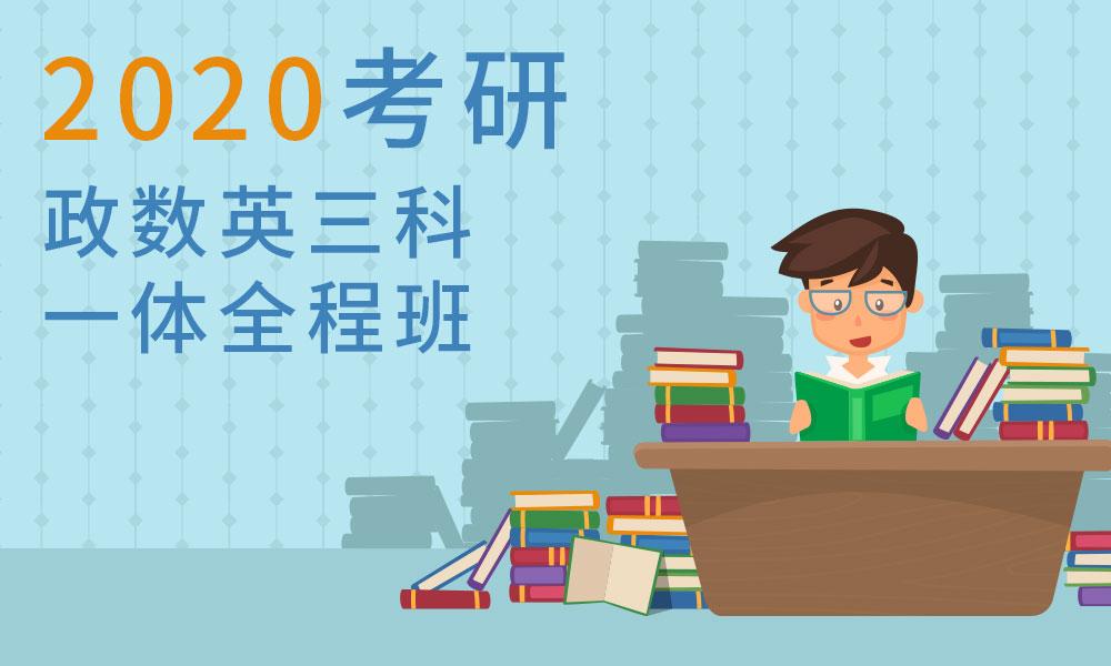 深圳文都2020考研全科全程班