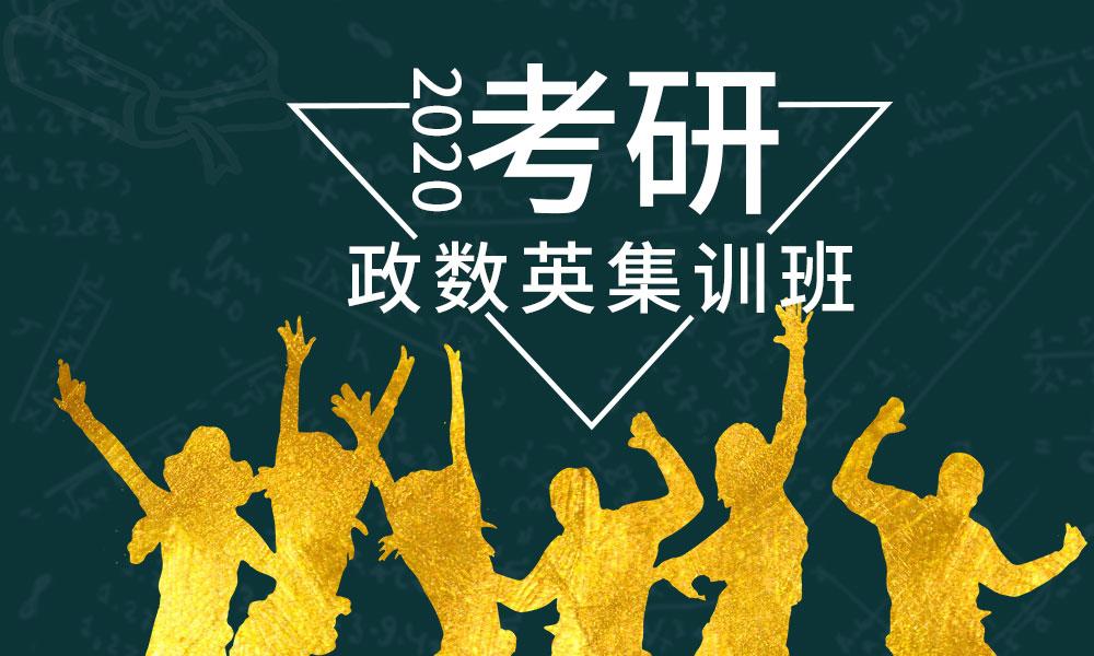 深圳文都2020考研全科集训班