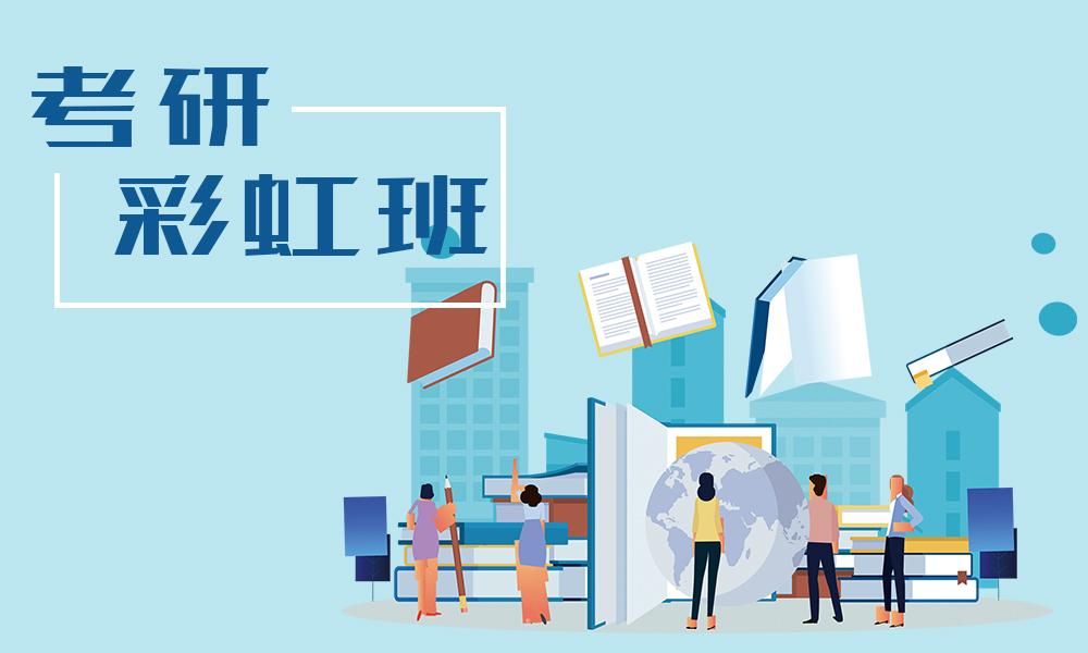 深圳文都2020考研彩虹班