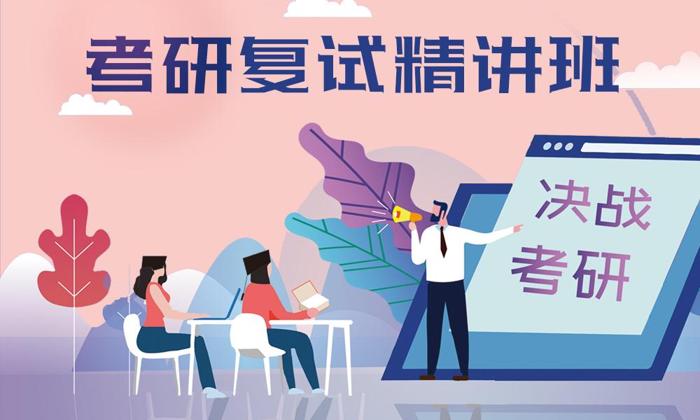 深圳文都2020考研复试精讲班
