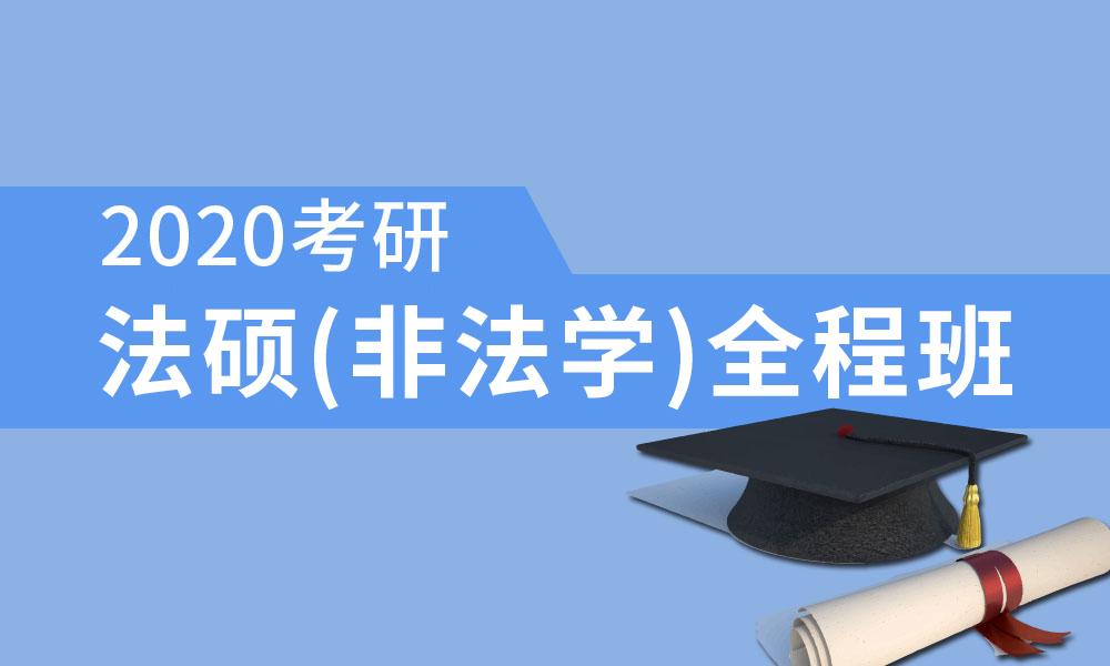 深圳文都2020考研法律硕士全程班