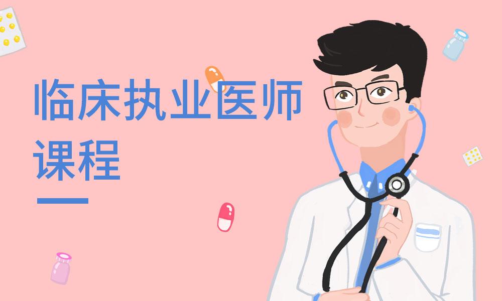 深圳文都执业医师课程