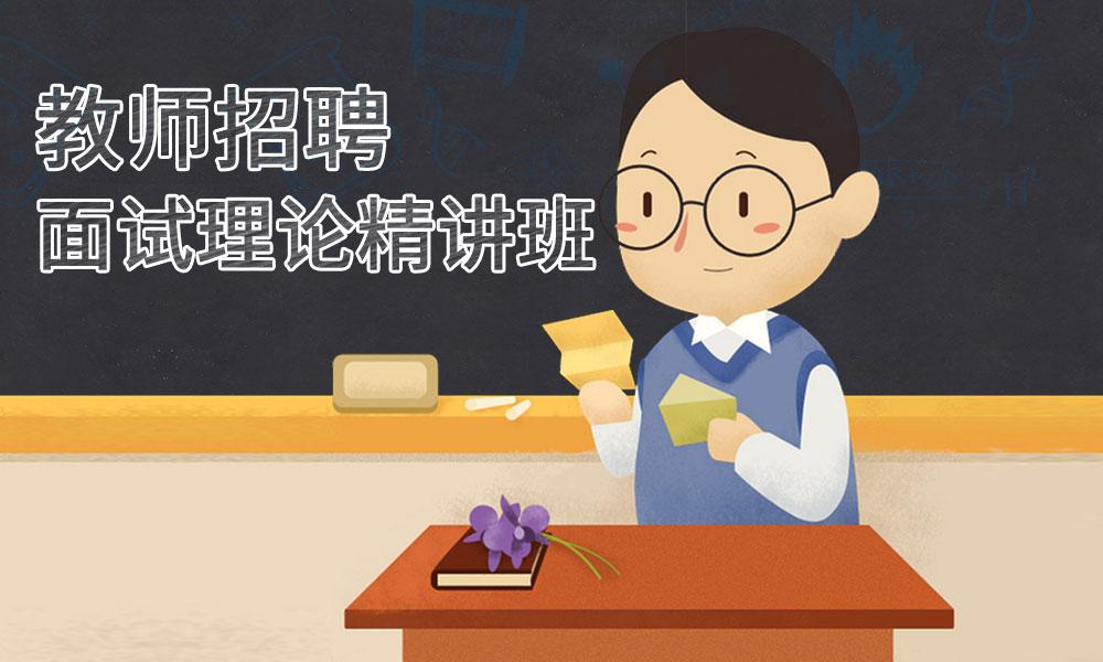 深圳文都教师资格面试特训班