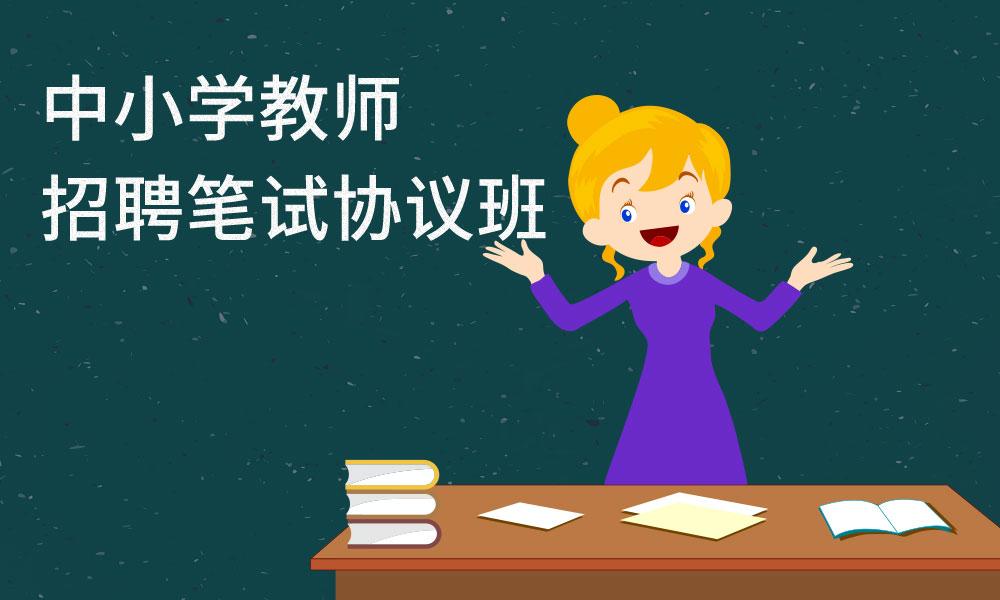 深圳文都中小学教师招聘笔试协议班