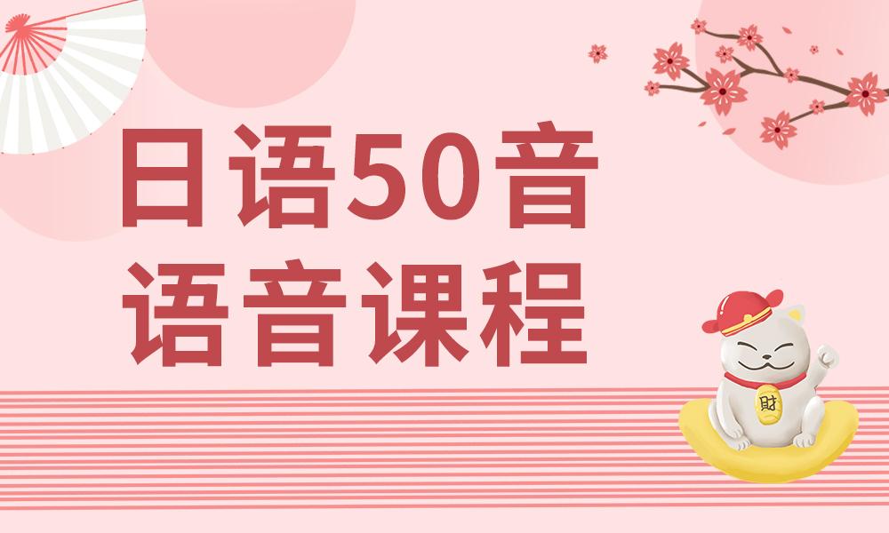 深圳优米日语50音语音课程